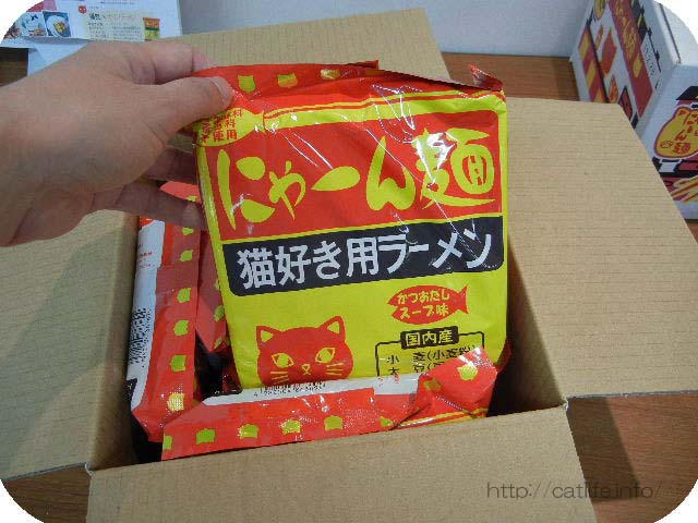 にゃーん麺を箱から出す