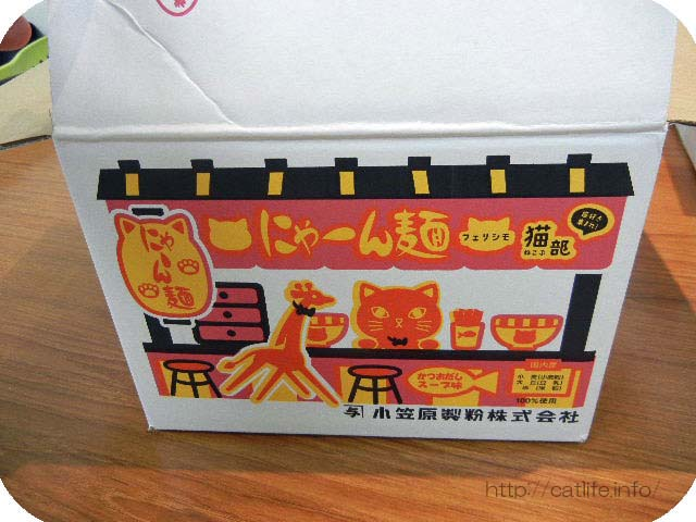 にゃーん麺箱