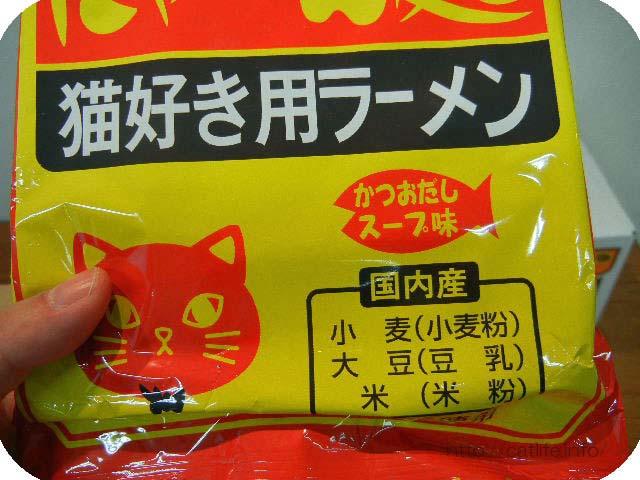 猫好き用ラーメン