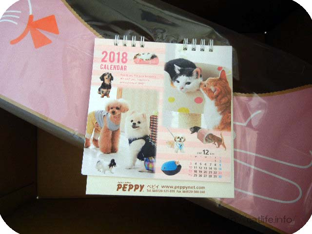 2018年ぺピ卓上カレンダー
