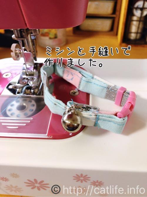 コンパクト電動ミシン「ヌエッタ」で首輪を縫いました